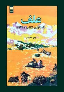 علف: داستانهای شگفت و ناگفته نویسنده بهمن مقصودلو